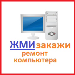 ремнот компьютеров